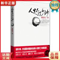 人生不过如此(林语堂著) 林语堂,新华先锋 出品 陕西师范大学出版社 9787561337561