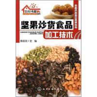坚果炒货食品加工技术9787122090102化学工业出版社章绍兵 编