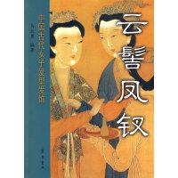 云髻凤钗――中国古代女子发型发饰