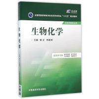 """生物化学(全国普通高等医学院校药学类专业""""十三五""""规划教材)"""