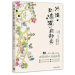 冲绳 和岛猫一起散步 (日)仲村清司 沈叶菁 上海译文出版社 9787532769353
