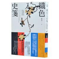 【预订】�色入史�{:中���色的理性�c感性 ��南 漫�[者文化