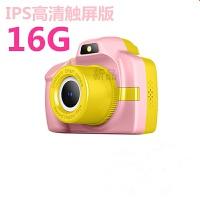【领券立减】儿童照相机玩具趣味可拍照高清迷你卡通小单反宝宝便携式礼物 粉色+黄色IPS高清触屏版 16G