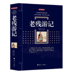 老残游记刘鹗,林少华9787540782849漓江出版社