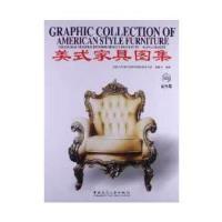 美式家具图集 康海飞 中国建筑工业出版社 9787112149063