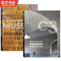 C3系列丛书 中文版 第48+74集 主题内容 博物馆建筑与室内空间设计 建筑设计书籍