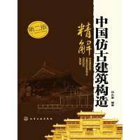 中国仿古建筑构造精解(电子书)