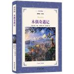 译林名著精选:木偶奇遇记(插图版・全译本)