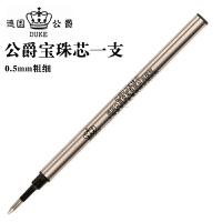 公爵0.5宝珠笔芯一支 书写0.5mm