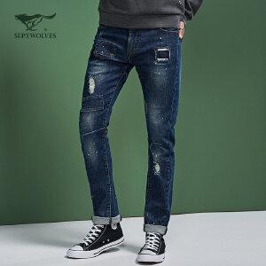 七匹狼旗下圣沃斯牛仔裤2017秋季青年男士破洞做旧修身小脚牛仔裤