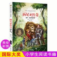 纳尼亚传奇 狮子、女巫和魔衣柜 国际大奖儿童文学(美绘典藏版)三四五六年级必读课外书6-7-9-12岁儿童读物畅销书经