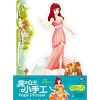 魔法公主小手工・城堡公主 阿拉丁Book教育研发组 9787511006882