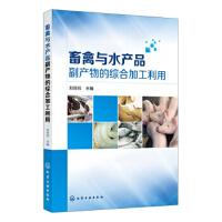 正版现货2K 畜禽与水产品副产物的综合加工利用 刘丽莉 9787122298119 化学工业出版社
