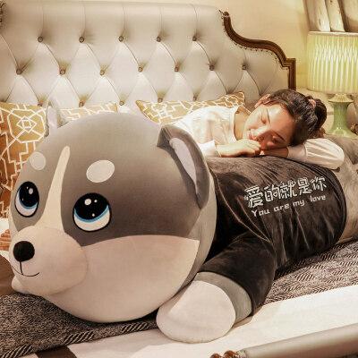 哈士奇公仔毛绒玩具狗狗熊布娃娃女孩可爱二哈睡觉抱枕长条枕玩偶