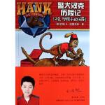 【二手旧书9成新】警犬汉克历险记:汉克与猴子的闹剧 约翰R.埃里克森,杰拉尔德L.福尔摩斯 绘,张玉峰,英尚