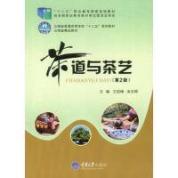 【二手旧书9成新】 茶道与茶艺(第2版) 王绍梅,宋文明 9787562485278 重庆大学出版社