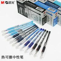 晨光学生热可擦0.5中性笔 可擦写擦拭 黑色蓝色可擦性水笔61115