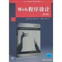 【正版二手书旧书9成新左右】Web程序设计(第6版)(国外计算机科学经典教材)9787302242499