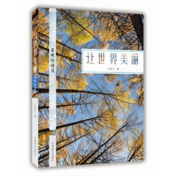 【全新直发】让世界美丽——石成仁诗选(大字版) 石成仁 9787500285489 中国盲文出版社