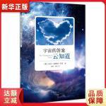 宇宙的答案云知道 (英)平尼,黄琳,刘岭 南海出版公司 9787544258111 新华正版 全国85%城市次日达