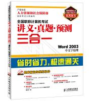 全国职称计算机考试讲义真题预测三合一――Word2003中文字处理