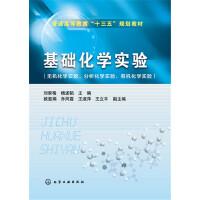 基础化学实验(刘翠格)
