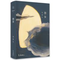 张爱玲全集03:怨女(精装典藏版)