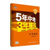 曲一线 中考英语 江苏专用 5年中考3年模拟 2020中考总复习专项突破 五三