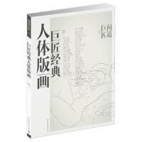 巨匠经典人体版画 孙力 9787515318035 中国青年出版社[爱知图书专营店]