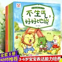 爱上表达系列绘本全套8册 儿童故事书0-3-6岁早教 启蒙 幼儿园婴儿绘本3-4-5-6岁幼儿园大中小班阅读的睡前故事