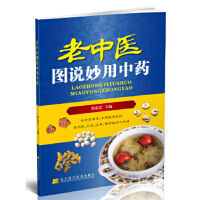 老中医图说妙用中药(附光盘) 9787538160499 程嘉艺 辽宁科学技术出版社