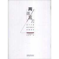 两面三刀:当下中国美术现象的多面剖析,中国美术学院出版社,《中国画画刊》编辑部编9787550306714
