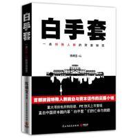 白手套9787513903707民主与建设出版社陈楫宝 著
