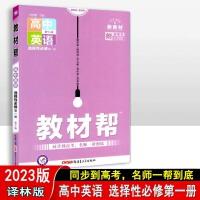 2021新版教材帮 高中英语选择性必修第一册 译林版YL 高中选择性必修第1册英语教材解读高中新教材同步讲解新课改新教材