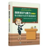 国家教师资格考试通用教材――保教知识与能力(幼儿园)考点精讲与历年真题解析