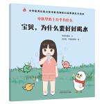 中医里的十万个为什么:宝贝,为什么要好好喝水・中华传统文化中医药知识启蒙系列儿童绘本