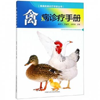 禽病诊疗手册/畜禽疾病诊疗手册丛书