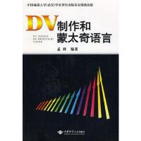 【正版现货】DV制作和蒙太奇语言 孟科著 9787562522751 中国地质大学出版社