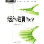 【正版直发】经济与逻辑的对话――逻辑时空丛书 傅殿英,张峰 9787301113011 北京大学出版社