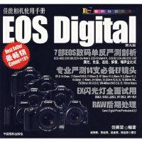 【新书店正版】佳能相机使用手册伍振荣中国摄影出版社9787802361027