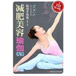 科技文献版:美容瑜伽大全张斌9787502370565科技文献出版社