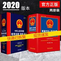 2册组合:中华人民共和国常用法律法规规章司法解释大全(2020年版)(总第十三版)+新编中华人民共和国常用法律法规全书