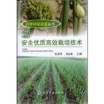 科学种菜致富丛书--葱安全优质高效栽培技术