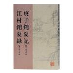 庚子销夏记 江村销夏录(古代书画著作选刊)
