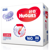 [当当自营]Huggies好奇 银装纸尿裤 中号M160片(适合7-11公斤)箱装 尿不湿