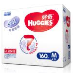 [当当自营]Huggies好奇 银装纸尿裤 中号M160片(适合7-11公斤)箱装 尿不湿(团购电话:010-57993096)