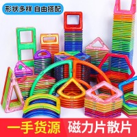 【直降3折起】摩彩磁力片百变提拉磁性积木儿童益智玩具磁铁3-8岁DIY创意玩具 百变提拉积木散片