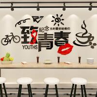 致青春3d立体墙贴画奶茶店墙壁装饰墙贴