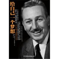 【二手旧书9成新】 给自己一个梦想:沃尔特 迪斯尼传 [美] 露易丝・克拉斯薇姿 9787505728424 中国友谊