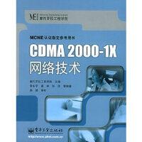 【正版二手书旧书9成新】CDMA2000-1络技术――ME认证指定参考用书 摩托罗拉工程学院 978712101201